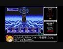 ファンタシースター 千年紀の終りにRTA_3時間56分17秒_Part3/8