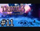 #011【TRINE3】再び!謎解きとおじいちゃん介護の旅【はやしるk@】