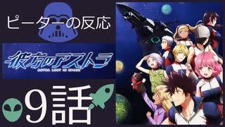 【海外の反応 アニメ】 彼方のアストラ 9話 Astra Lost in Space ep 9 アニメリアクション