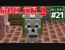 【Minecraft】ゆくラボ2~大都会でリケジョ無双~ Part.21 ...