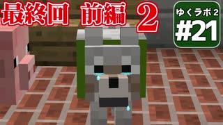 【Minecraft】ゆくラボ2~大都会でリケジョ無双~ Part.21 前編その2【ゆっくり】