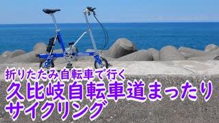 【ミニベロ】久比岐自転車道まったりサイクリング【ポタリング】