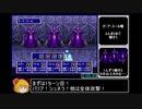 ファンタシースター 千年紀の終りにRTA_3時間56分17秒_Part5/8