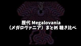 【作業用BGM】歴代 メガロヴァニア 聴き比べ
