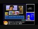 ファンタシースター 千年紀の終りにRTA_3時間56分17秒_Part6/8