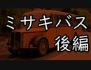 【クトゥルフ】ミサキバス(後編)(2話完結)