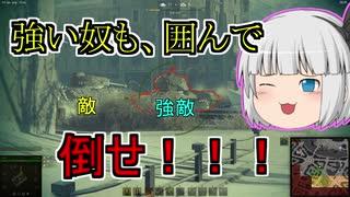 【WoT】妖夢戦車 STEEL HUNTER編  ♯1