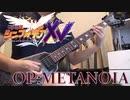 戦記絶唱シンフォギアXV METANOIA ギター弾いてみた