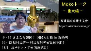 【桜井誠 9_07】Makoトーク #23 ~ 重大編 ~