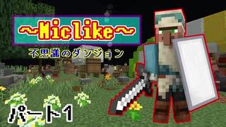 【Minecraft】マルハゲの奇妙な物語 パート1【ゆっくり実況】