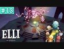 #13【ELLI-エリ-】凡プレイヤーの謎解きアクションファンタジー【Nintendo Switch】