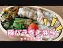【お弁当】豚バラ巻き【エリンギチーズ】