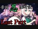帝国忍怪綺談 Last Part 【テトラ寿司会シノビガミ】
