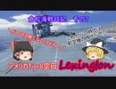【WOWs】 倉松海戦日記その7 Lexington 【ゆっくり実況】