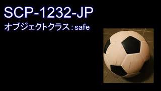 【SCP紹介】SCP-1232-JP