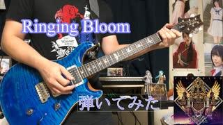 【Roselia】Ringing Bloom【弾いてみた】