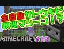 【マインクラフト4人実況】全自動サトウキビ収穫機!デカい!#19