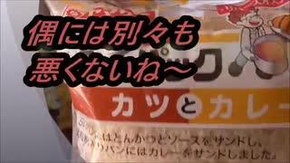 ヤマザキ ランチパックカツとカレーを食べてみた。