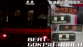 BEAT-GOKISO-WORLD