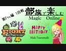 【MTGモダン】FtV2019編 1回戦 部族で楽しむマジックオンライン【青白マーフォーク】