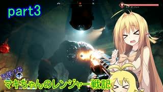 【RAGE2】天使?な マキちゃんのレンジャー戦記 part3