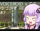 【VOICEROID x Cities:Skylines】ゆづきずRE:STORY #7 最終話「REVENGE」