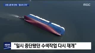 自動車四千台を積んだ韓国籍の運搬船...日本船舶を避けて転覆した?