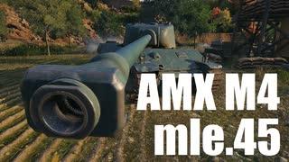 【WoT:AMX M4 mle. 45】ゆっくり実況でおくる戦車戦Part601 byアラモンド