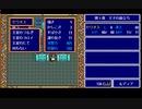 【PC-98】【裏技】ドラゴンスレイヤー英雄伝説1で王家シリーズを持ち越す