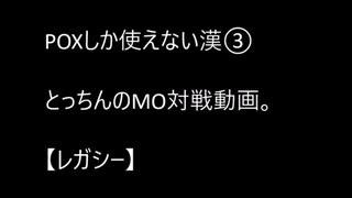 【レガシー】POXしか使えない漢のMO対戦動画。③
