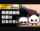 韓国運搬船転覆は日本のせい
