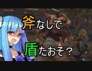 【SEKIRO】#3 ドSな妹が忍びになれって言うんやもん…【VOICEROID実況】