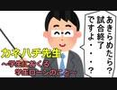 3年F組『カネハチ先生』 ~学生におくる学生ローンのこと~