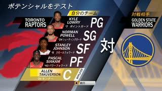 【NBA2K20 DEMO】タクのバスケ実況 (C編) 3秒ヴァイオレーション連発  前半