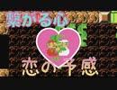 【厨二病実況】愛しのあの子とS級を目指すpart21 【マリオメーカー2】