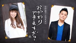 「宮村優子・岩田光央のおかわりできますか?」第15回