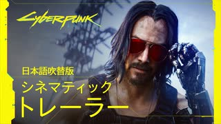 【日本語音声初公開】サイバーパンク2077 — 日本語吹替版シネマティックトレーラー