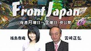 【Front Japan 桜】香港で本当は何が起こっているか? / デジタル人民元[桜R1/9/10]