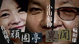 【頑固亭異聞】北のミサイル発射に慣れるな[桜R1/9/10]