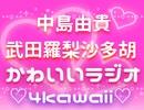 中島由貴・武田羅梨沙多胡のかわいいラジオ ♡4kawaii・アフタートーク付き♡【有料版/会員無料】