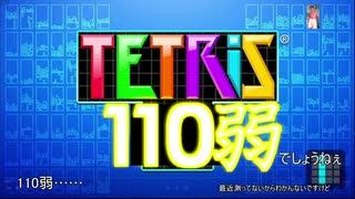 テトリス110弱