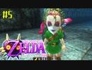 ゼルダの伝説 ムジュラの仮面3Dを初めてやると凄い その5