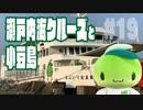移動開始!瀬戸内海クルーズと小豆島【1位に入れない日本縦断S2E02】