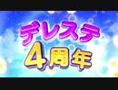 【4周年】デレステ4周年 CM集【デレステ】