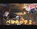 【実況】初見!ベヨネッタ2 #5【Switch】