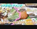 【ASMR】イケボのイケメンがスモーキーなサラダ作ってみた!