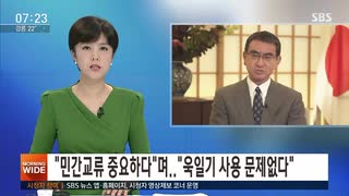 """河野大臣 旭日旗の使用は問題ない...韓日民間交流は維持されなければ """"SBS"""