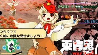 「東方鬼形獣」初めての東方!初めての弾幕STG第12弾! - #03