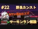 【ポラリス】野良サーモンでカンストしたい!Part22【紲星あかり実況】