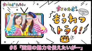 【無料動画】#5(前半) ちく☆たむの「もうれつトライ!」